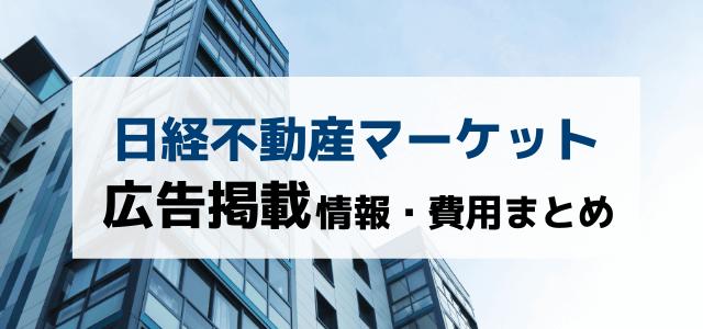 日経不動産マーケット情報の特徴や広告掲載料金・評判について