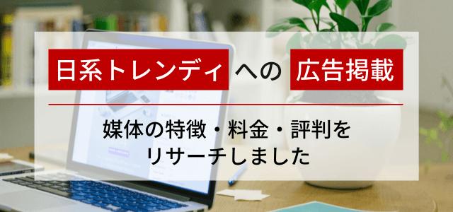 日経トレンディで広告掲載!媒体の特徴や掲載料金、評判をリサーチ