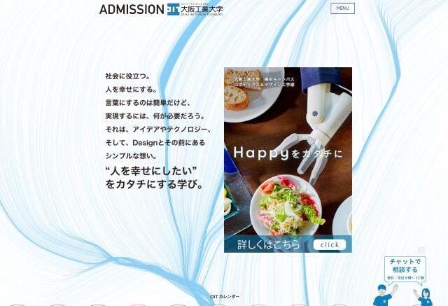 大阪工業大学キャプチャ画像