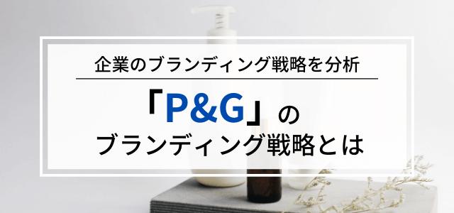 P&Gが行っているブランド戦略の特徴や取り組みについて解説