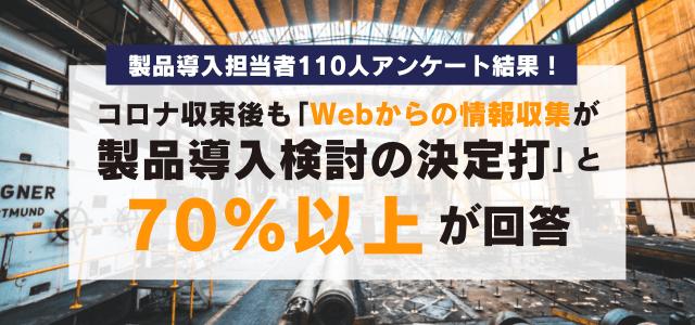 【製造業の製品導入担当者110人アンケート】 コロナ収束後も「Webからの情報収集が製品導入検討の決定打になる」と7割以上が回答