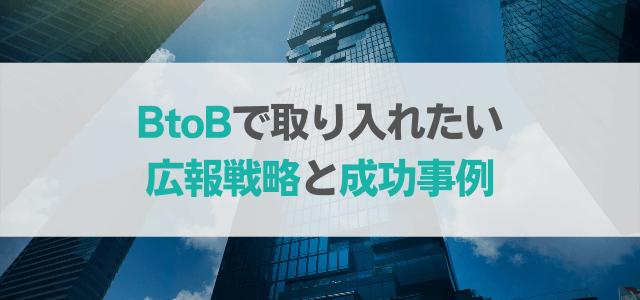 BtoBで取り入れたい広報戦略と成功事例