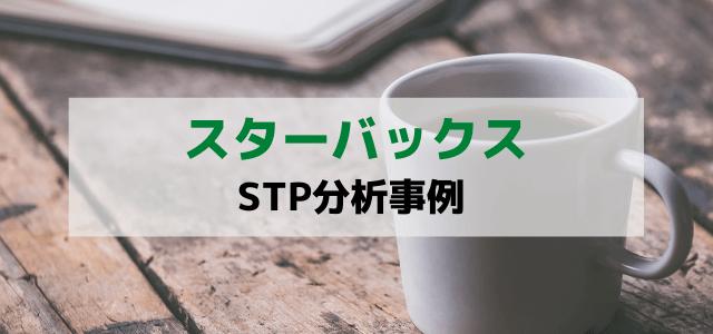 STP分析の事例「スターバックス」編