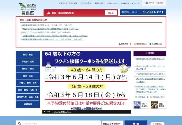 豊島区公式サイトキャプチャ画像