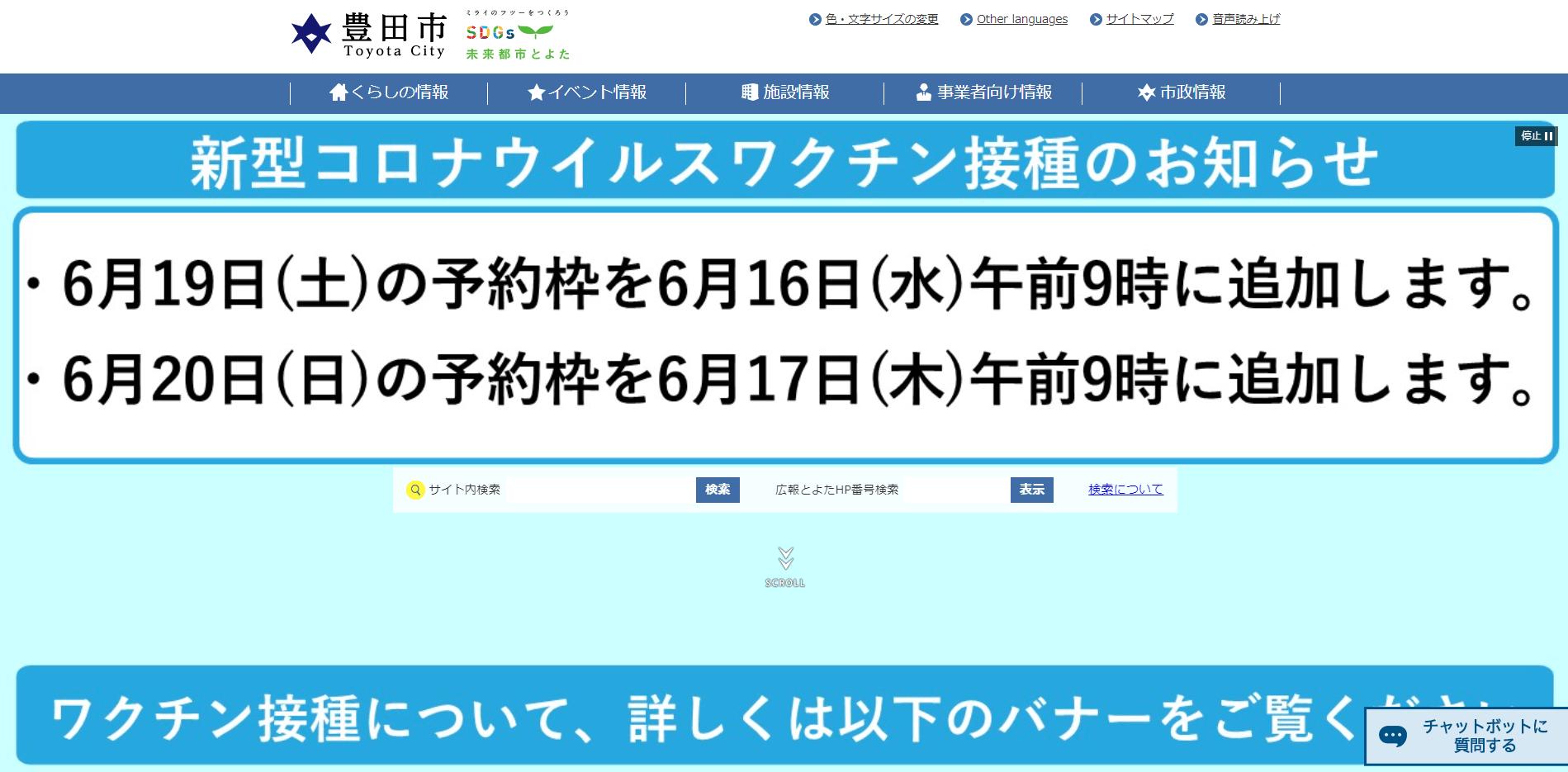 豊田市ホームページのスクリーンショット