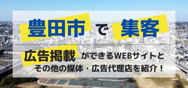 豊田市の集客で使える広告媒体・マーケティング施策まとめ