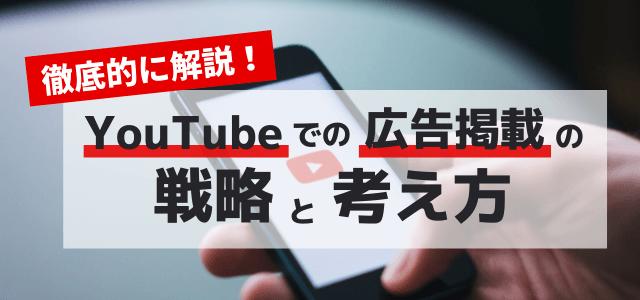 【YouTubeの広告戦略】広告出稿ポイントをつかんで効率的に集客をする