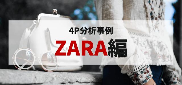 4P分析から見るZARAのマーケティング戦略