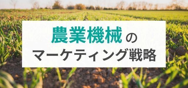 農業機械の広告・マーケティング戦略とは