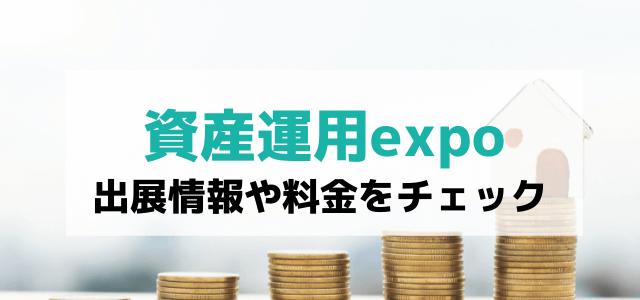資産運用EXPOの出展料金や口コミ・評判を調査