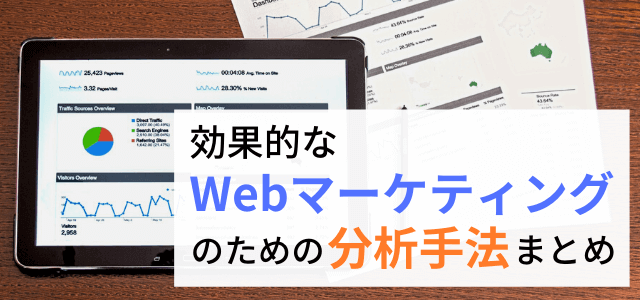 Webマーケティングに必要な分析・手法とは?
