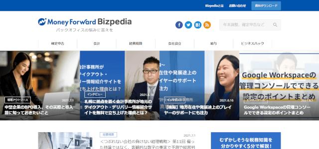 Bizpedia(マネーフォワード株式会社)キャプチャ画像