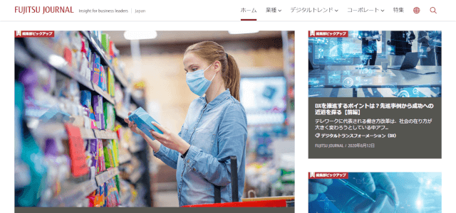 FUJITSU JOURNAL(富士通ジャーナル)キャプチャ画像