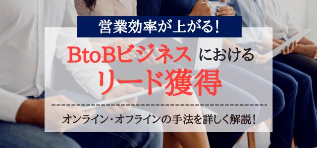 BtoBビジネスでリード獲得に繋がるマーケティング手法を大公開