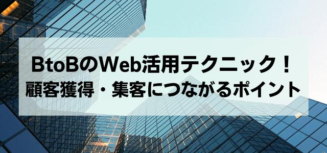 BtoBのWeb活用テクニック!顧客獲得・集客につながるポイント