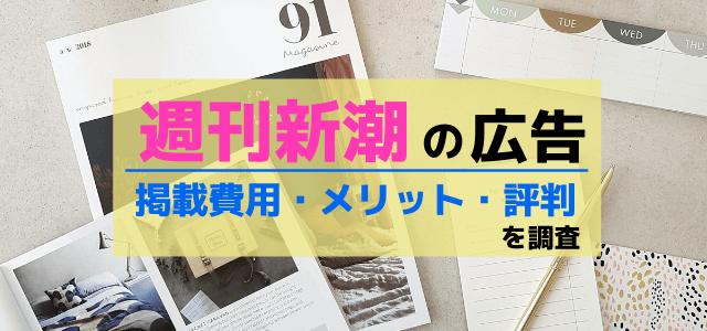 週刊新潮の広告掲載費用・メリット・評判を調査