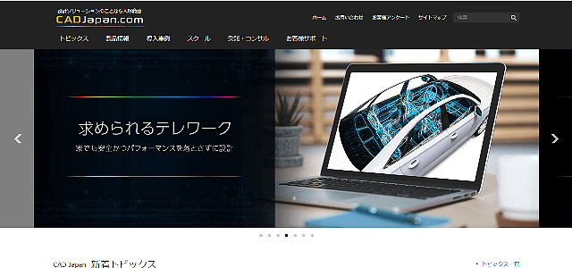 「CAD Japan.com」株式会社大塚商会