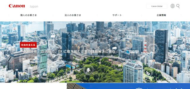 キヤノンマーケティングジャパン公式サイトキャプチャ画像