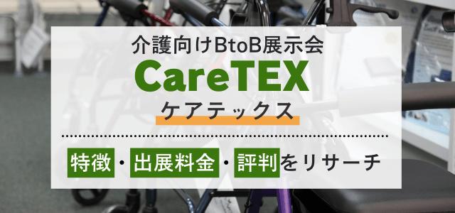 CareTEX(ケアテックス)への出展料や口コミ・評判をリサーチ