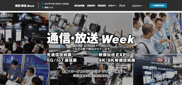 通信・放送Week【5G/IoT通信展】公式HPキャプチャ画像