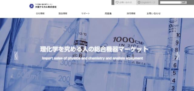 大阪ケミカル株式会社キャプチャ画像