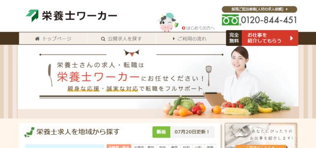 栄養士ワーカー公式HPキャプチャ画像