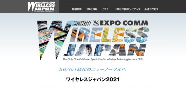 ワイヤレスジャパン公式HPキャプチャ画像