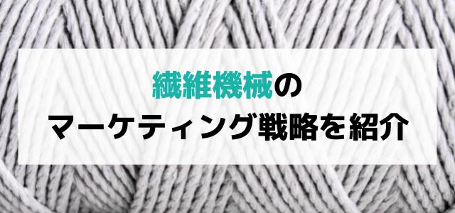 繊維機械の広告・マーケティング戦略とは