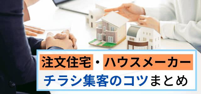 注文住宅を手掛けるハウスメーカーのチラシ集客方法とは