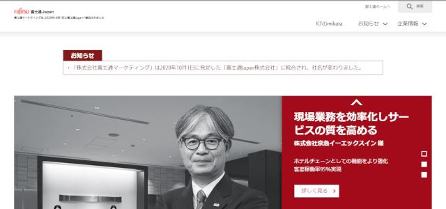 富士通マーケティング公式サイトキャプチャ画像