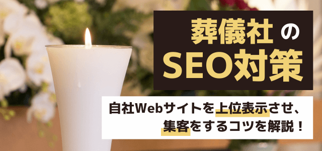 葬儀社サイトのSEO対策で上位表示にを実現するには?