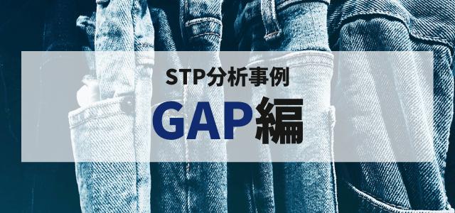 STP分析でGAPのターゲット市場や特徴を解説