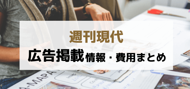 週刊現代の広告掲載費用・メリット・評判を調査