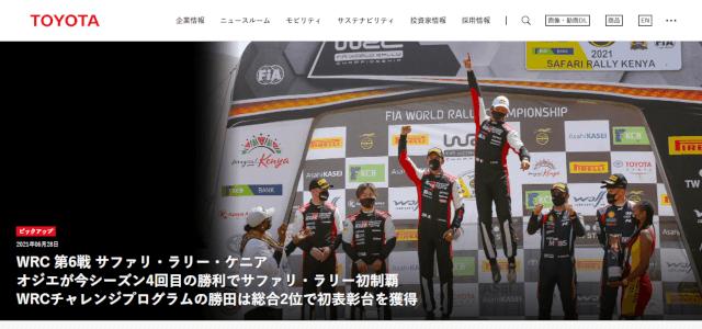 トヨタ自動車株式会社公式サイトキャプチャ画像