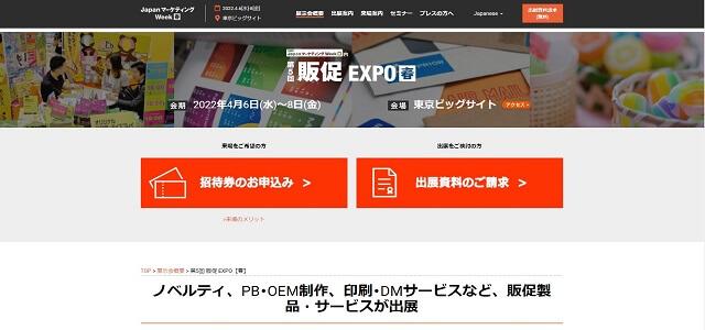 販促EXPOのキャプチャ画像