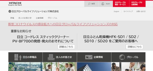 日立グローバルライフソリューションズ公式サイトキャプチャ画像
