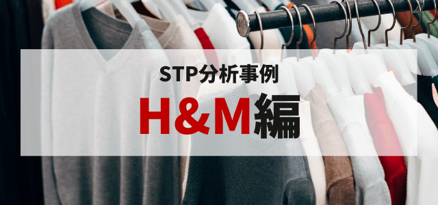 STP分析でH&Mを成功へと導いた取り組みを紐解く