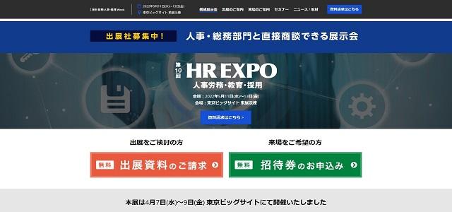 HR EXPOのキャプチャ画像