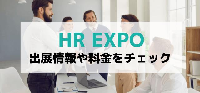 HR EXPOの出展料金や口コミ・評判は?特徴や出展するメリットを紹介