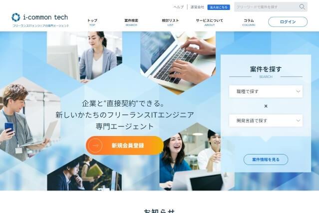 i-common techキャプチャ画像