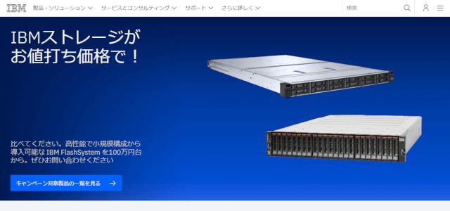 IBM公式サイトキャプチャ画像