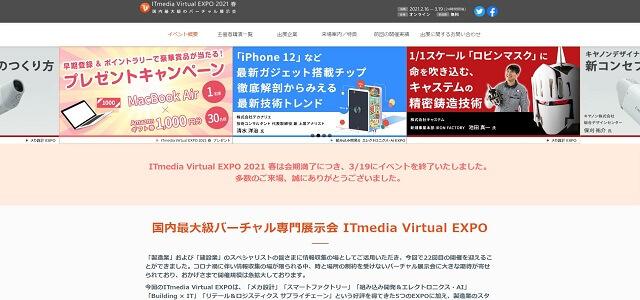 ITmedia Virtual EXPOのキャプチャ画像