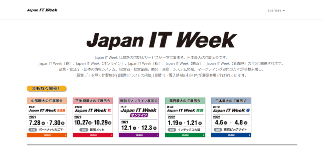 JapanITWeek【IoT&5Gソリューション展】公式HPキャプチャ画像