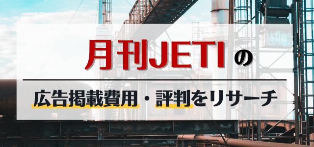 月刊JETI(ジェティ)の広告掲載費用・評判をリサーチ