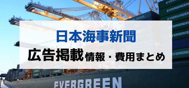 日本海事新聞の広告掲載費用・口コミ評判をリサーチ