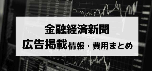 金融経済新聞への広告掲載費用や口コミ・評判をリサーチ