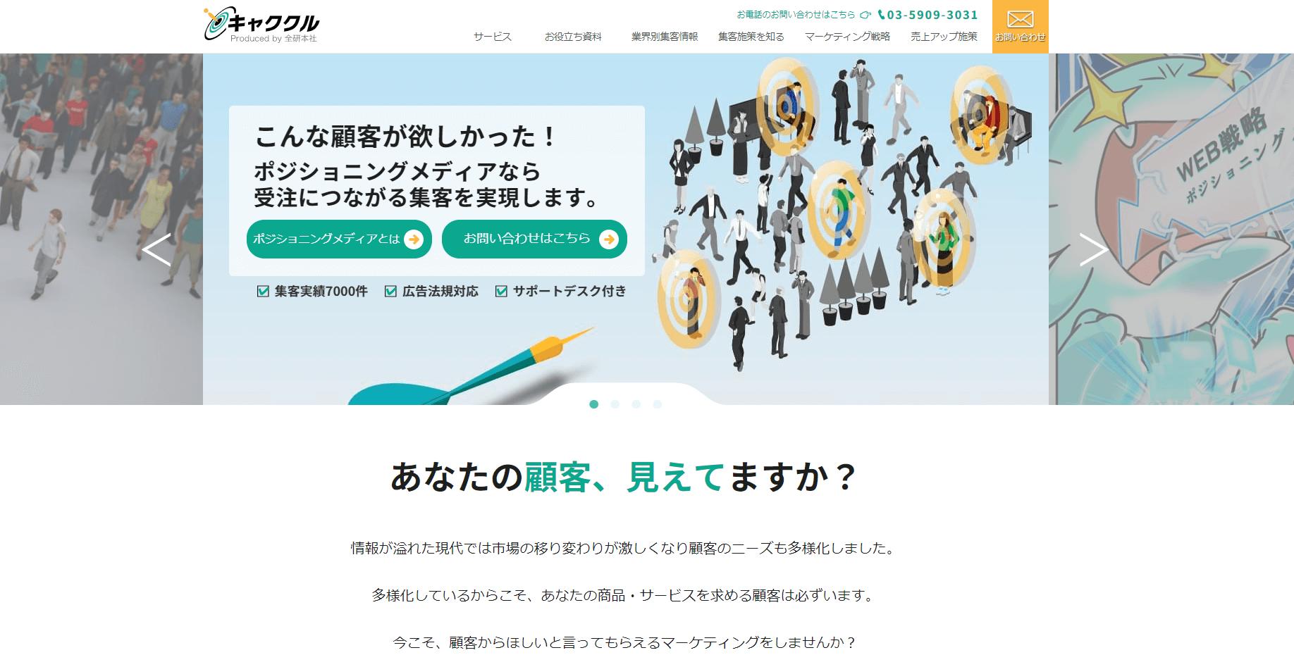 Kyakukuru