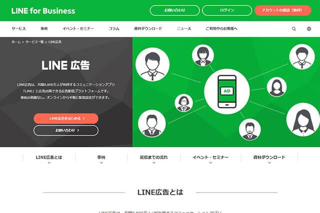 LINE広告キャプチャ画像