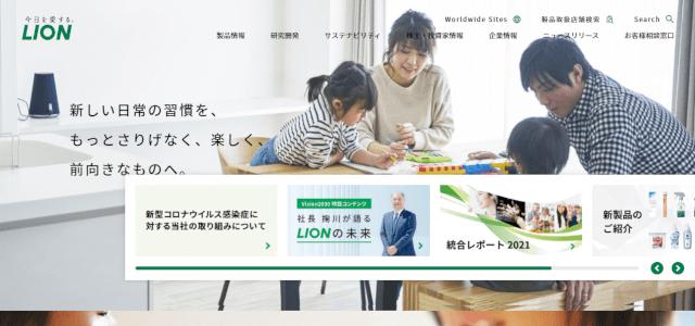 ライオン株式会社公式サイトキャプチャ画像