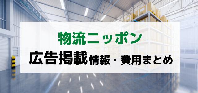 物流ニッポンの広告掲載費用・口コミ評判をリサーチ